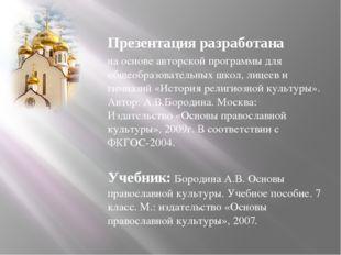 Презентация разработана на основе авторской программы для общеобразовательны