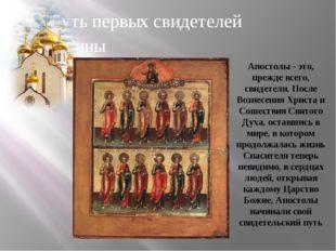 Путь первых свидетелей истины Апостолы - это, прежде всего, свидетели. После