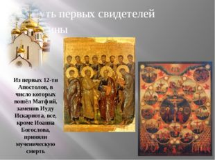 Путь первых свидетелей истины Из первых 12-ти Апостолов, в число которых вошё