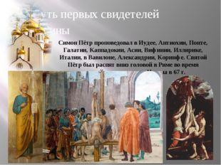 Путь первых свидетелей истины Симон Пётр проповедовал в Иудее, Антиохии, Понт