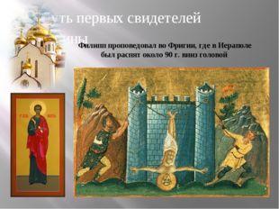 Путь первых свидетелей истины Филипп проповедовал во Фригии, где в Иераполе б