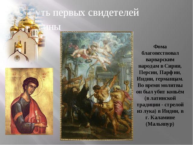 Путь первых свидетелей истины Фома благовествовал варварским народам в Сирии,...