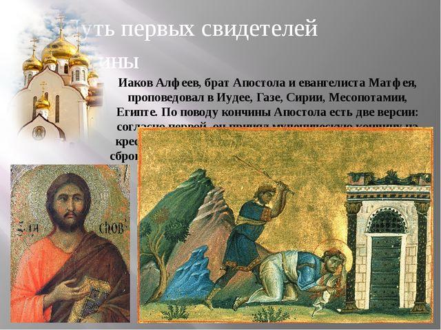 Путь первых свидетелей истины Иаков Алфеев, брат Апостола и евангелиста Матфе...