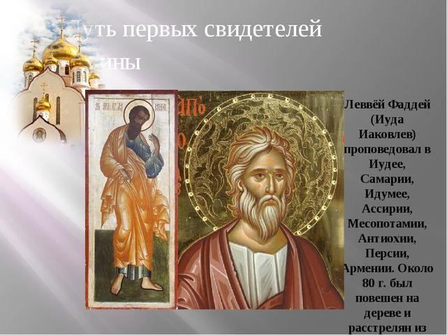 Путь первых свидетелей истины Леввёй Фаддей (Иуда Иаковлев) проповедовал в Иу...