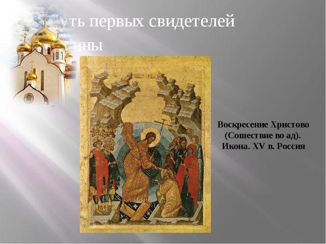 Путь первых свидетелей истины Воскресение Христово (Сошествие во ад). Икона....