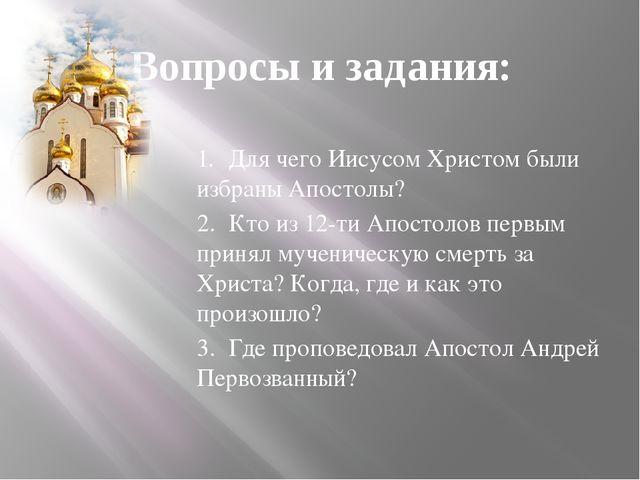 Вопросы и задания: 1.Для чего Иисусом Христом были избраны Апостолы? 2.Кто...