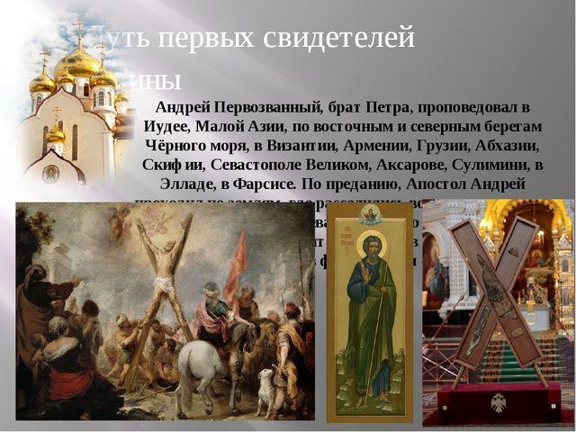 Путь первых свидетелей истины Андрей Первозванный, брат Петра, проповедовал в...