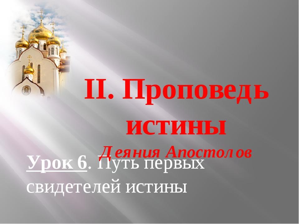 Урок 6. Путь первых свидетелей истины II. Проповедь истины Деяния Апостолов