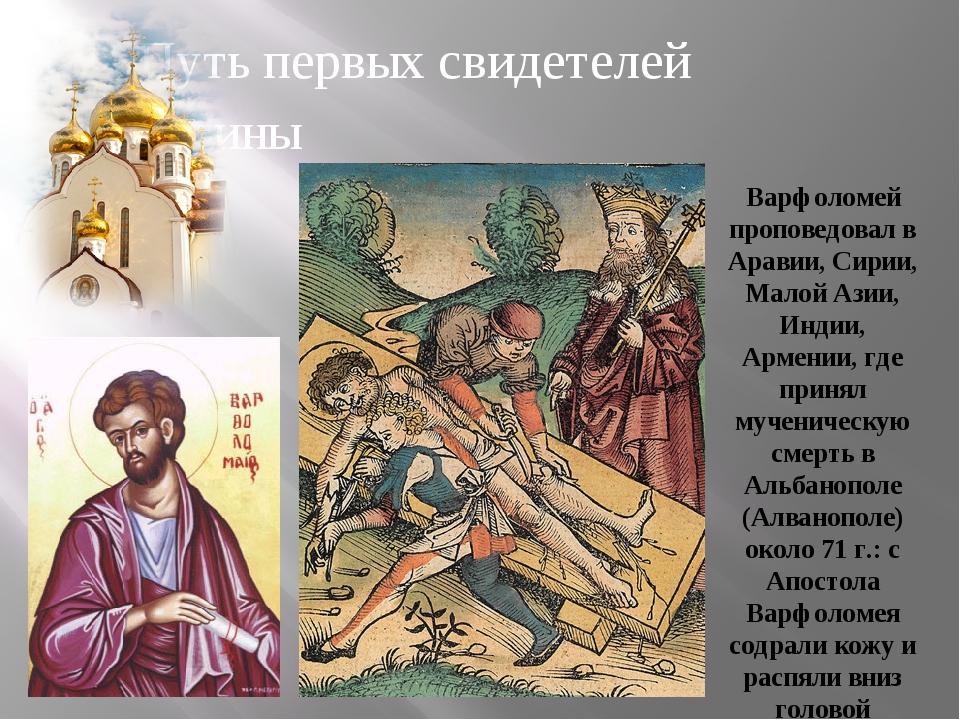 Путь первых свидетелей истины Варфоломей проповедовал в Аравии, Сирии, Малой...