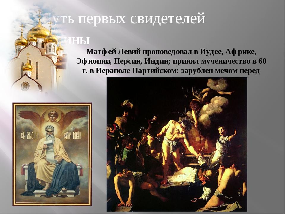 Путь первых свидетелей истины Матфей Левий проповедовал в Иудее, Африке, Эфио...