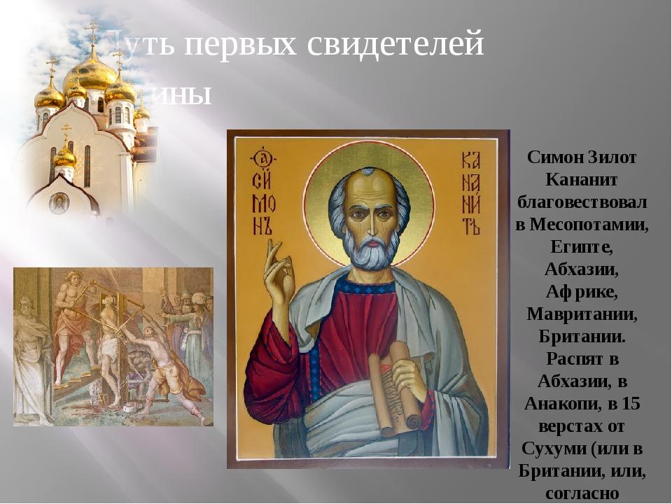 Путь первых свидетелей истины Симон Зилот Кананит благовествовал в Месопотами...