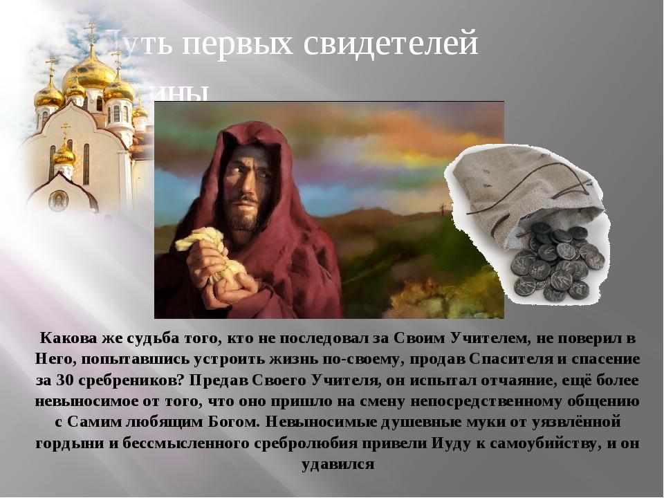 Путь первых свидетелей истины Какова же судьба того, кто не последовал за Сво...