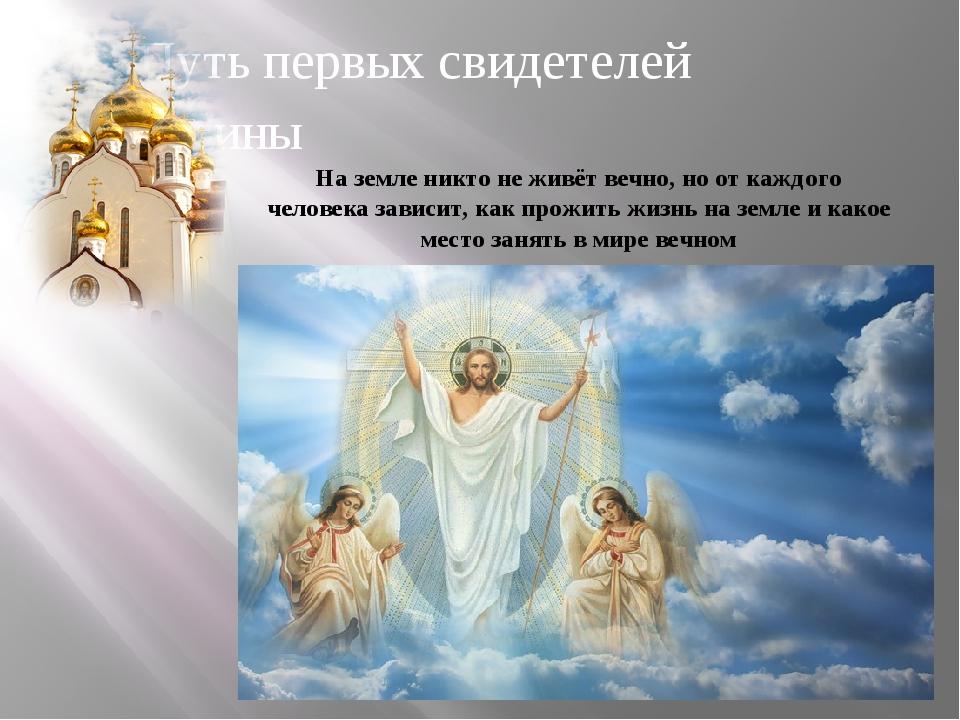 Путь первых свидетелей истины На земле никто не живёт вечно, но от каждого че...