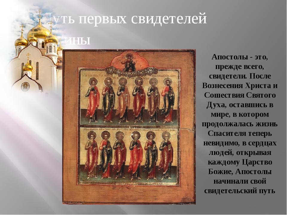 Путь первых свидетелей истины Апостолы - это, прежде всего, свидетели. После...