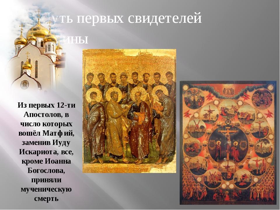 Путь первых свидетелей истины Из первых 12-ти Апостолов, в число которых вошё...