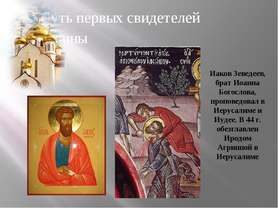 Путь первых свидетелей истины Иаков Зеведеев, брат Иоанна Богослова, проповед...