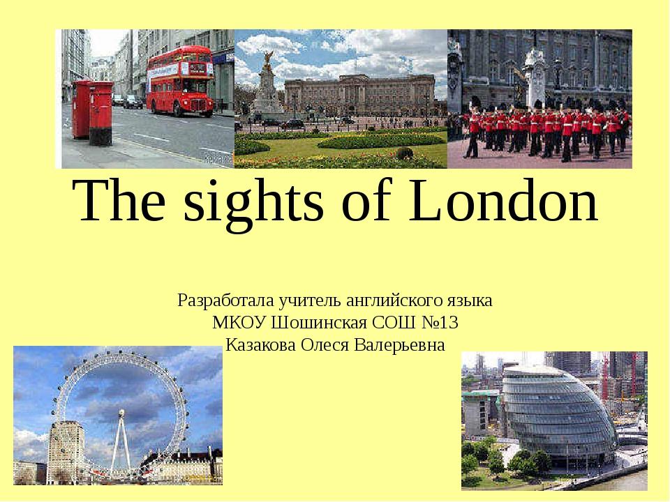 The sights of London Разработала учитель английского языка МКОУ Шошинская СОШ...