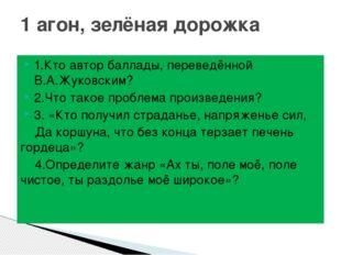 1.Кто автор баллады, переведённой В.А.Жуковским? 2.Что такое проблема произве