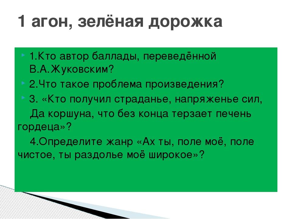 1.Кто автор баллады, переведённой В.А.Жуковским? 2.Что такое проблема произве...