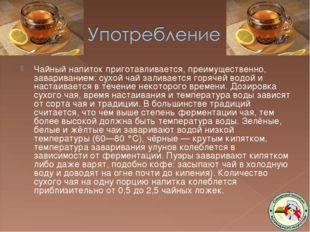 Чайный напиток приготавливается, преимущественно, завариванием: сухой чай зал