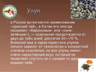 в России встречается наименование «красный чай», в Китае его иногда называют