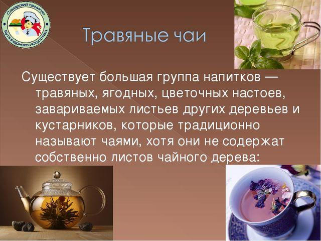 Существует большая группа напитков — травяных, ягодных, цветочных настоев, за...