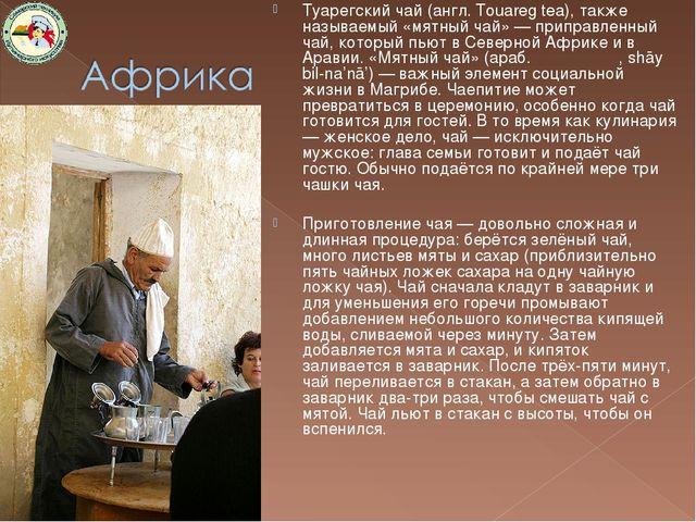 Туарегский чай (англ. Touareg tea), также называемый «мятный чай» — приправле...