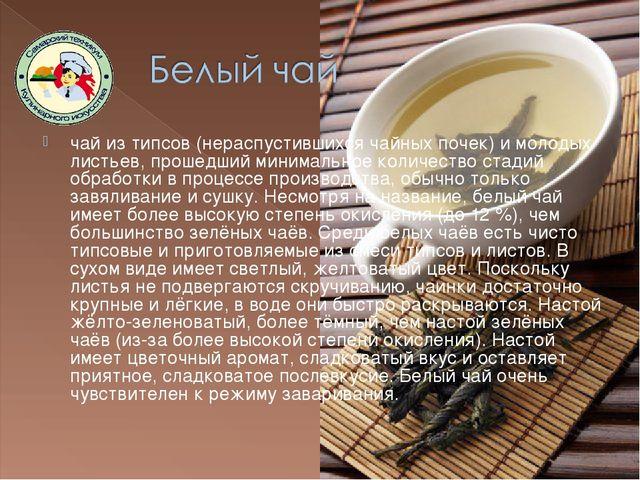 чай из типсов (нераспустившихся чайных почек) и молодых листьев, прошедший ми...