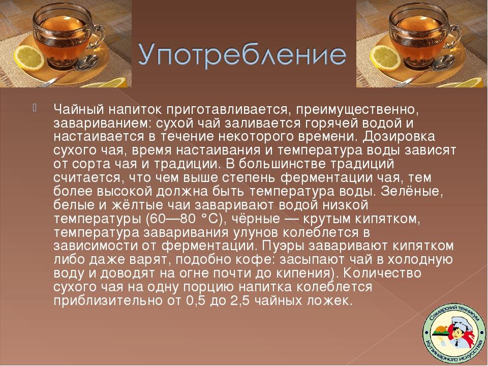 Чайный напиток приготавливается, преимущественно, завариванием: сухой чай зал...