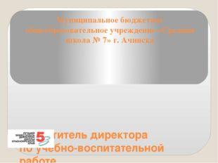 Муниципальное бюджетное общеобразовательное учреждение «Средняя школа № 7» г.