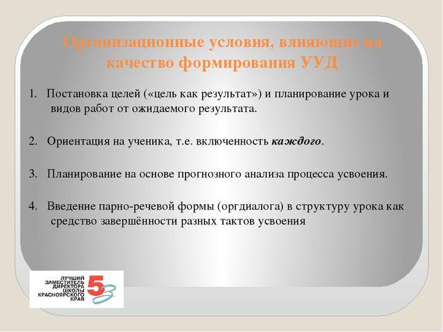 Организационные условия, влияющие на качество формирования УУД 1. Постановка...