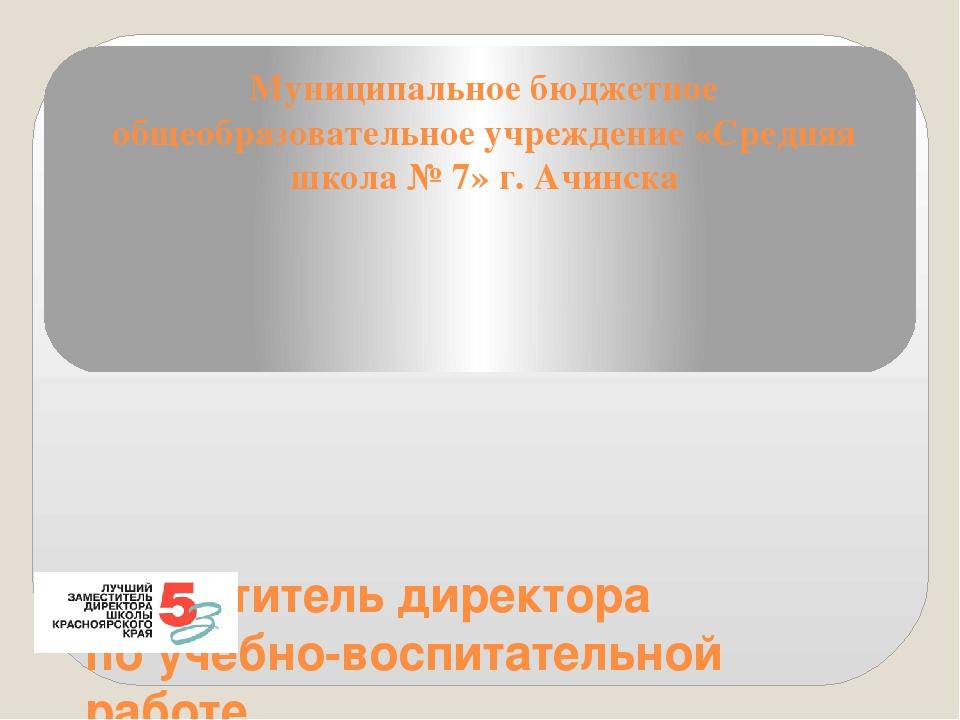 Муниципальное бюджетное общеобразовательное учреждение «Средняя школа № 7» г....
