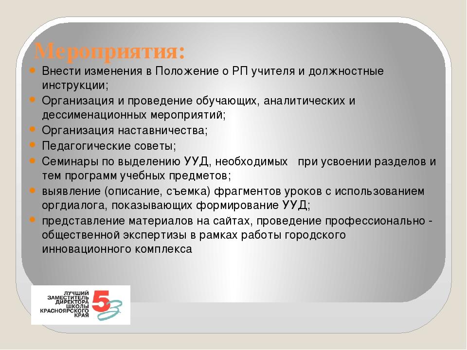 Мероприятия: Внести изменения в Положение о РП учителя и должностные инструкц...