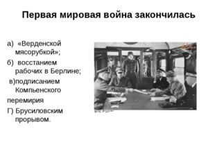 Первая мировая война закончилась а) «Верденской мясорубкой»; б) восстанием р