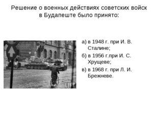 Решение о военных действиях советских войск в Будапеште было принято: а) в 19