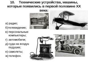 10.Технические устройства, машины, которые появились в первой половине XX ве