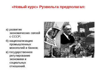 «Новый курс» Рузвельта предполагал:  а) развитие экономических связей с СССР