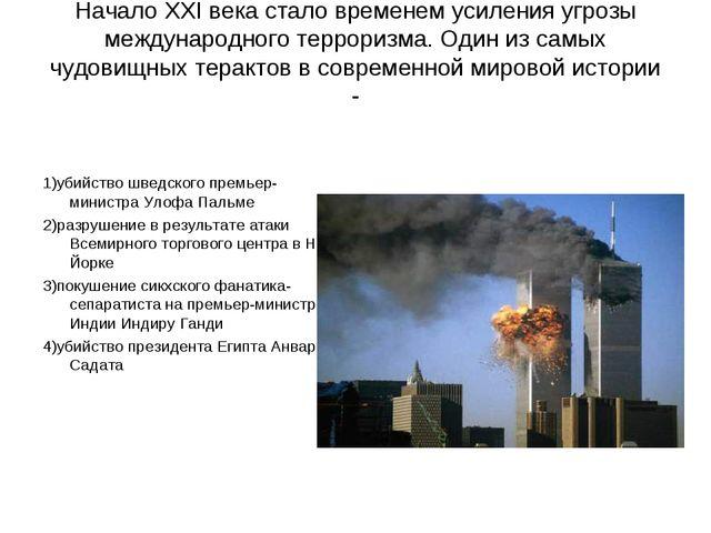 Начало XXI века стало временем усиления угрозы международного терроризма. Оди...