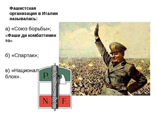 Фашистская организация в Италии называлась: а) «Союз борьбы»; «Фашидикомбат...