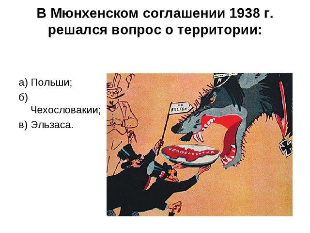 В Мюнхенском соглашении 1938 г. решался вопрос о территории: а) Польши; б) Че...