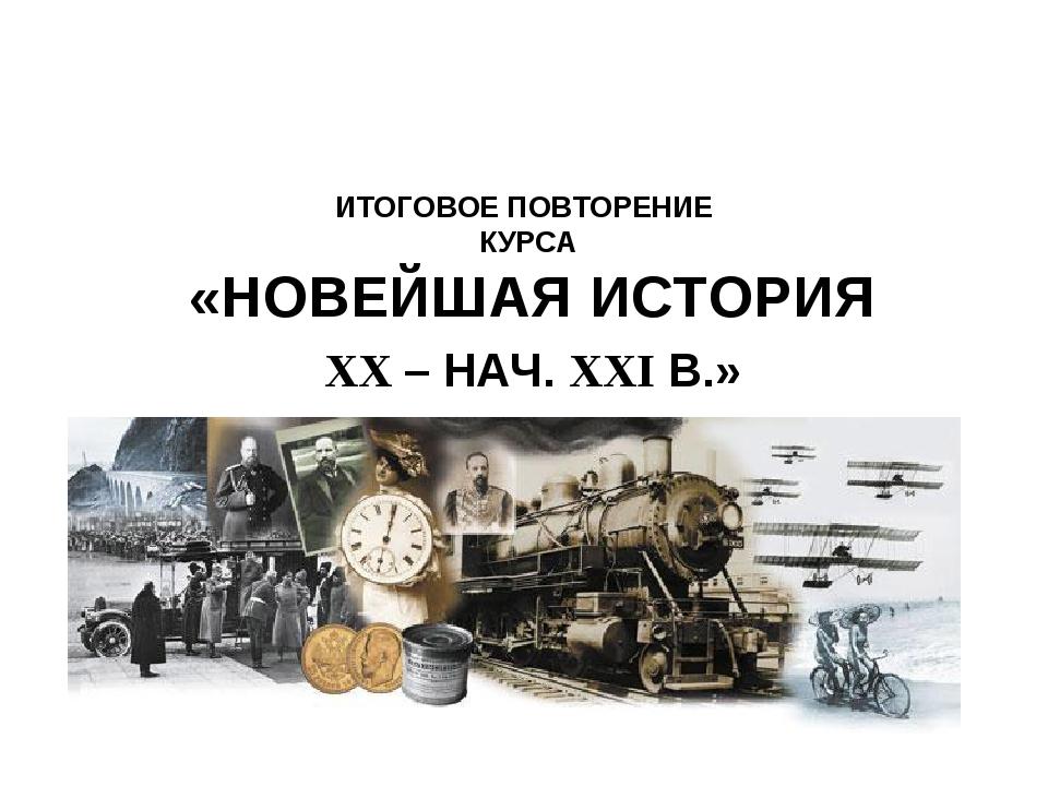 ИТОГОВОЕ ПОВТОРЕНИЕ КУРСА «НОВЕЙШАЯ ИСТОРИЯ XX – НАЧ. XXI В.»