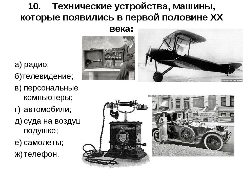 10.Технические устройства, машины, которые появились в первой половине XX ве...