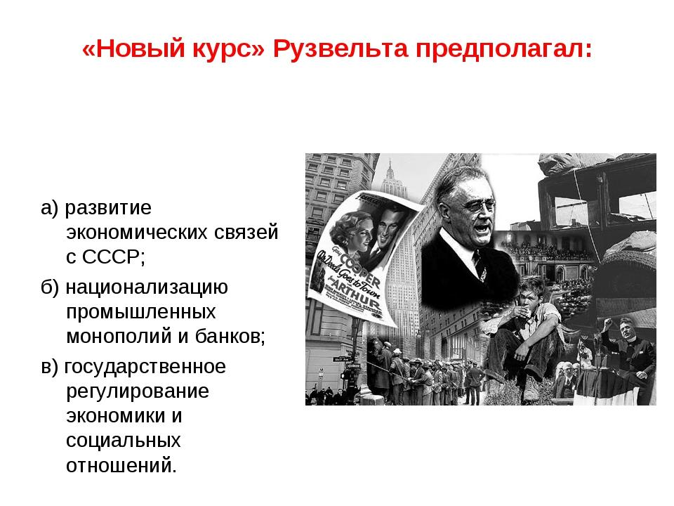 «Новый курс» Рузвельта предполагал:  а) развитие экономических связей с СССР...