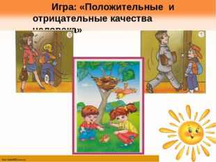 Игра: «Положительные и отрицательные качества человека» http://linda6035.uco