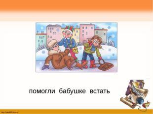 помогли бабушке встать http://linda6035.ucoz.ru/