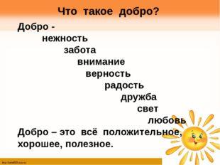 Что такое добро? Добро - нежность забота внимание верность радость дружба све