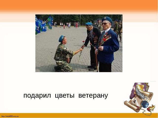 подарил цветы ветерану http://linda6035.ucoz.ru/
