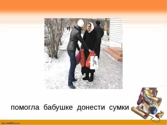 помогла бабушке донести сумки http://linda6035.ucoz.ru/