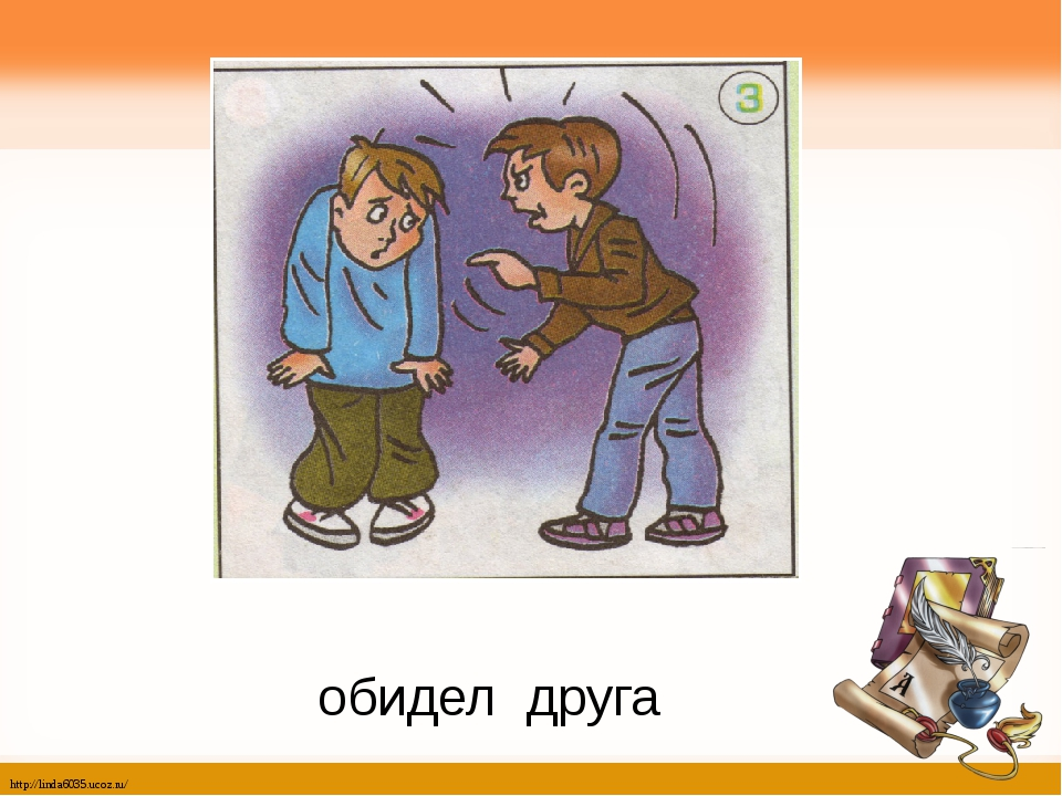 обидел друга http://linda6035.ucoz.ru/
