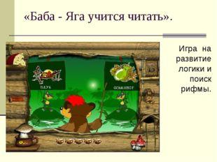 «Баба - Яга учится читать». Игра на развитие логики и поиск рифмы.
